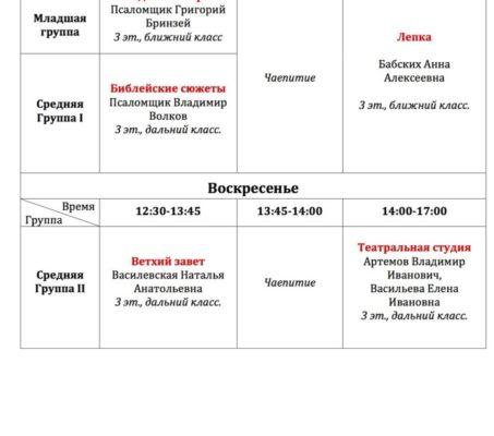 Расписание занятий детской Воскресной школы