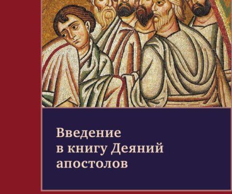 Протоиерей Георгий Шмид. «Введение в книгу Деяний апостолов»