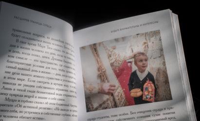 Вышла книга архиепископа Петергофского Амвросия «Расширяя границы сердца»
