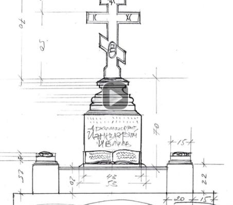 Сбор средств на надгробный памятник отцу Ианнуарию