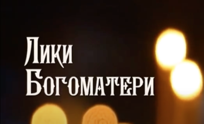 Документальный фильм «Лики Богоматери. Владимирская икона»