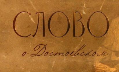 «Слово о Достоевском» №11